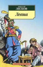 "Николай Лесков ""Левша"" by dashaieroklis1"