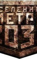 """Метро 2033 """"Уставшие от войн"""" by Bublik101"""