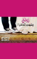 زواج تشهده المافيا by Rawan_Sadek