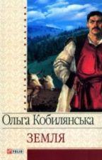 """Ольга Кобилянська """"Земля"""" by Rozeekembell"""