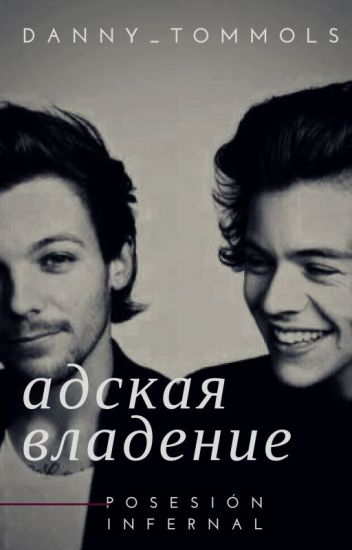 адская владение #2 (Mpreg) [Larry Stylinson] (Posesión Infernal)