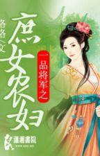 Nhất Phẩm Tướng Quân Thứ Nữ Nông Phụ - XK - ĐV - Full by dnth2004