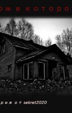 Дом в котором... by KatyaKlachkova