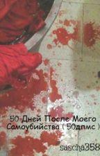50 Дней После Моего Самоубийства ( 50дпмс ) by sascha358