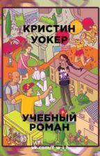 Учебный роман by TatyanaSak