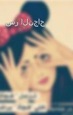 سر النجاح by user07673998