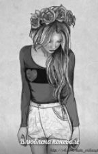 Влюблена поневоле by anya017