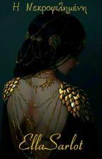 H Νεκροφιλημένη (Η Νεκροφιλημένη, #2) by EllaSarlot