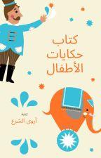 كتاب حكايات اﻷطفال by AuArwa