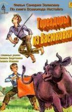 Тореадоры из Васюковки by MariaFuzzbur