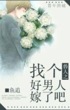 Thú nhân chi tìm một nam nhân tốt để gả đi - Ngư Truy by hanxiayue2012