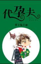 Đại dựng phu - La Bặc Thỏ Tử by hanxiayue2012