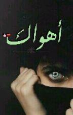 أهواك by kutufha_d4