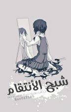 شبح الإنتقام  by RorO13185