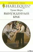 Вынужденный Брак by Repirka