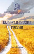 Poesia russa - Русская поэзия by ThomasPesaro