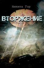 Вторжение. by NikitaGOR