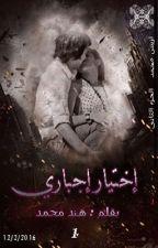 إختيار إجباري { هدير و غدير }  ( الجزء التانى ). by isismohamed