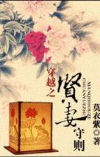[NT] Xuyên việt chi hiền thê quy tắc - Mạc Y Tử. by ryudeathooo
