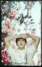 مأساتي by Amira17Alk