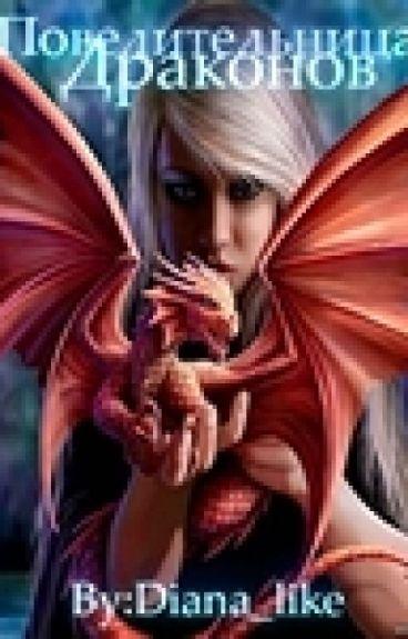 Повелительница Драконов.