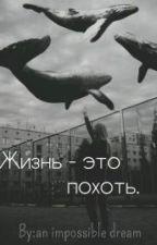 Жизнь - это похоть. by an_impossible_dream