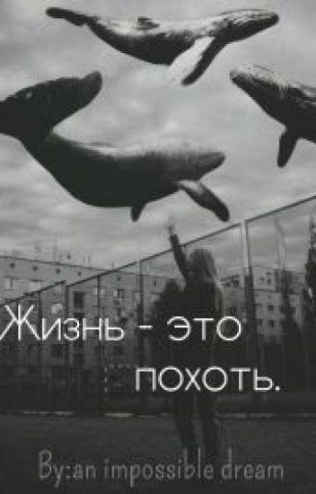 Жизнь - это похоть.
