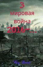 3 Мировая Война by Kazbek09