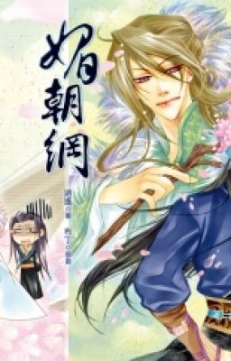 Đọc truyện 绑恋