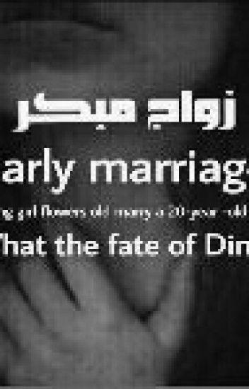 زواج مبكر