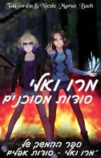 מרו ואלי - סודות מסוכנים by TalGordin
