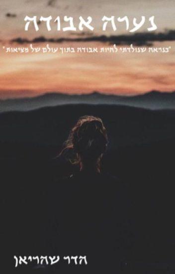 Lost Girl - נערה אבודה