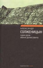 А.И. Солженицын. Один день Ивана Денисовича. by SlowHoshi