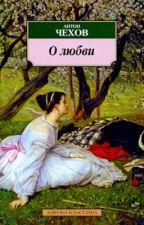 Чехов - О любви by MagicManRUS