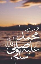مُحَمَّد صلى الله عليه وسلم by Ali_mzead1413