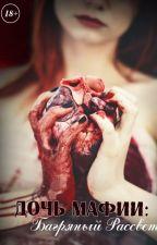 Дочь Мафии: Багряный Рассвет by Katherine_Wood