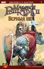 Межевой рыцарь 2 by vesnyshe4ka