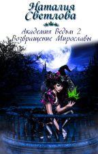 Академия Ведьм 2. Возвращение Мирославы. by Natalia_0510