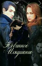 Невинное Искушение (Мэрилин Керро и Александр Шепс) by AnnaSherstova