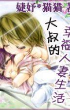 [Danmei] Đại thúc đích hạnh phúc nhân thê sinh hoạt by KarRoy-Wang7