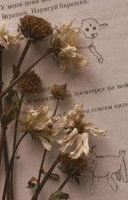 Cartas a Leo (Leo Valdez) by Sofialjm256