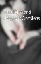 Parallel World ผจญภัยในโลกปีศาจ by Rominic_N