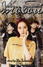 Любовь рядом с тобой! by Kim_Taehyung_BTS_