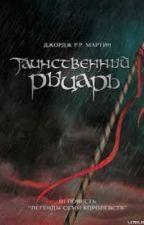 Таинственный рыцарь by vesnyshe4ka