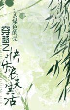 Xuyên Việt Chi Khoái Hoạt Nông Phu [Hoàn] by Faker1827