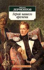 Герой Нашего времени by MilanaSmirnova
