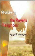 Being the Player's Neighbour بالعربية by MaisEstateyeh