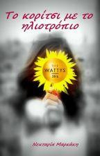 Το κορίτσι με το ηλιοτρόπιο(Κυκλοφορεί σε έντυπη μορφή) by NektariaMarkakis