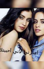 أعذرني لأني أحببتك ♡  Camren  ♡ by Alwhwaa