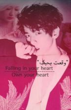 Falling in your Love || وقعت بحبك by baekhyun-love